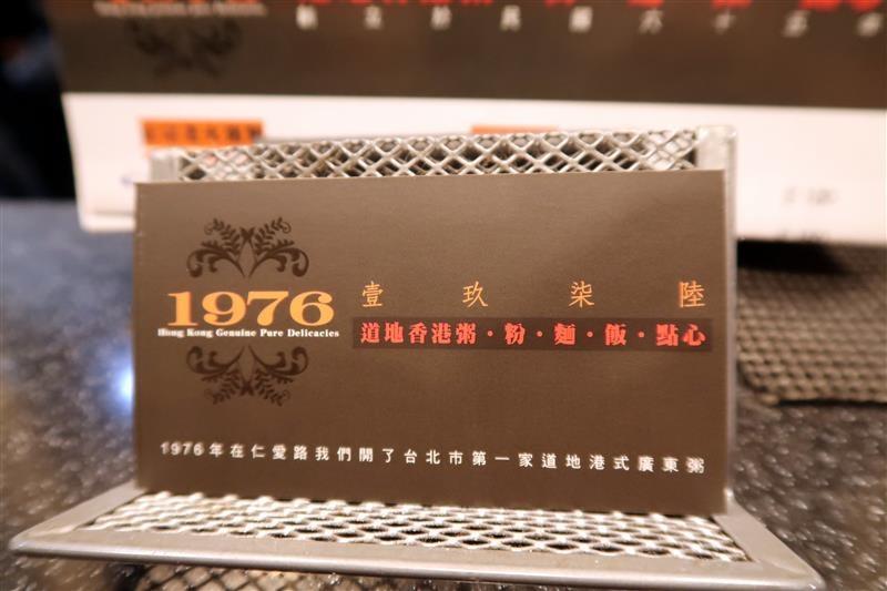 1976 港式茶餐廳 道地香港美食 029.jpg