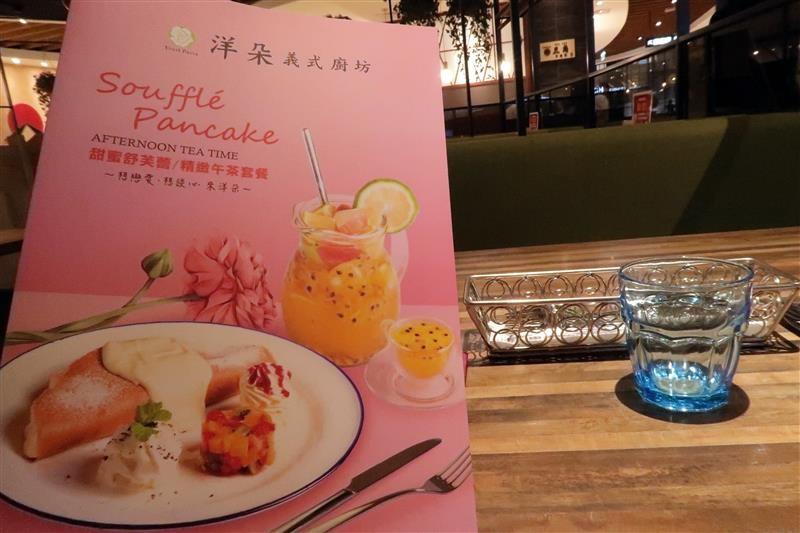 微風松高 下午茶 舒芙蕾鬆餅 洋朵 005.jpg