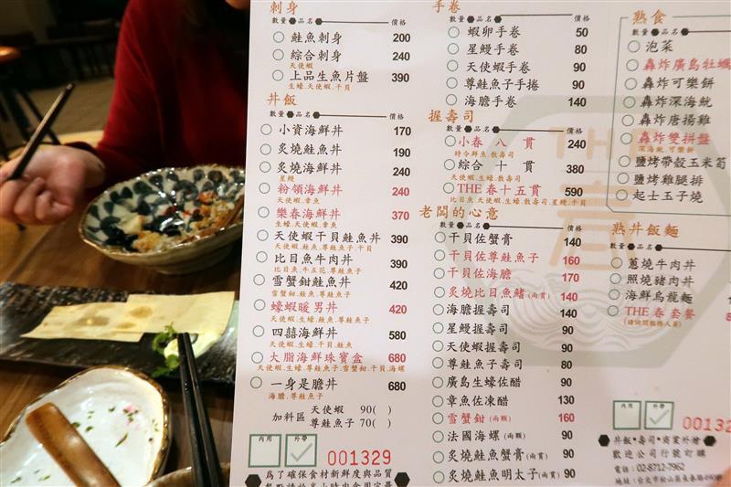 南京復興日本料理 THE.春 075.jpg