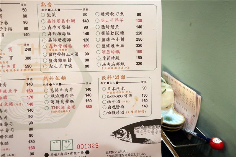 南京復興日本料理 THE.春 076.jpg