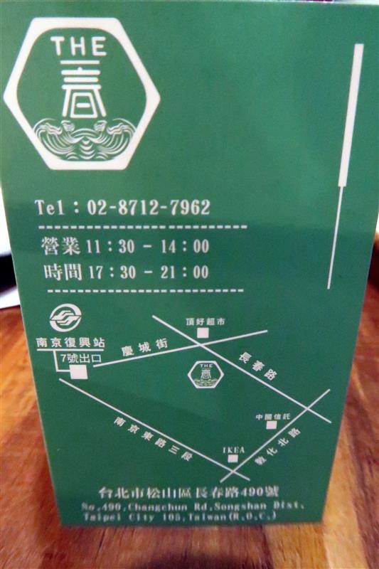 南京復興日本料理 THE.春 074.jpg