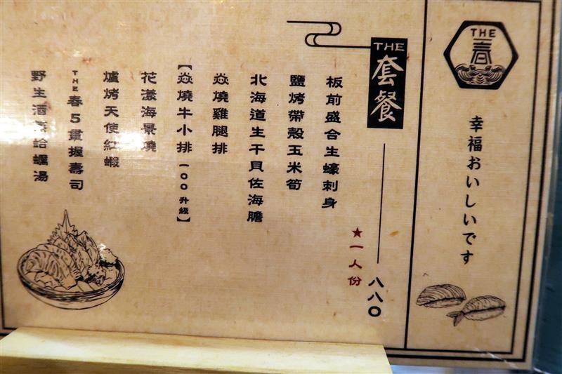 南京復興日本料理 THE.春 077.jpg