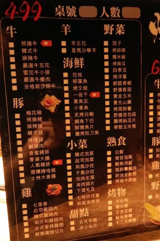 忠孝敦化吃到飽 燒肉殿 菜單 015.jpg