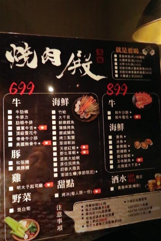 忠孝敦化吃到飽 燒肉殿 菜單 016.jpg