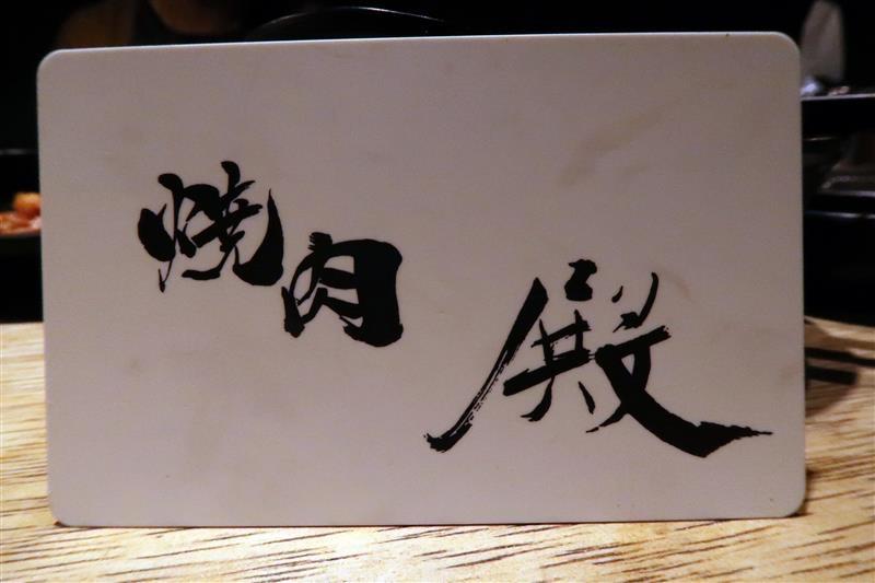 忠孝敦化吃到飽 燒肉殿 菜單 097.jpg