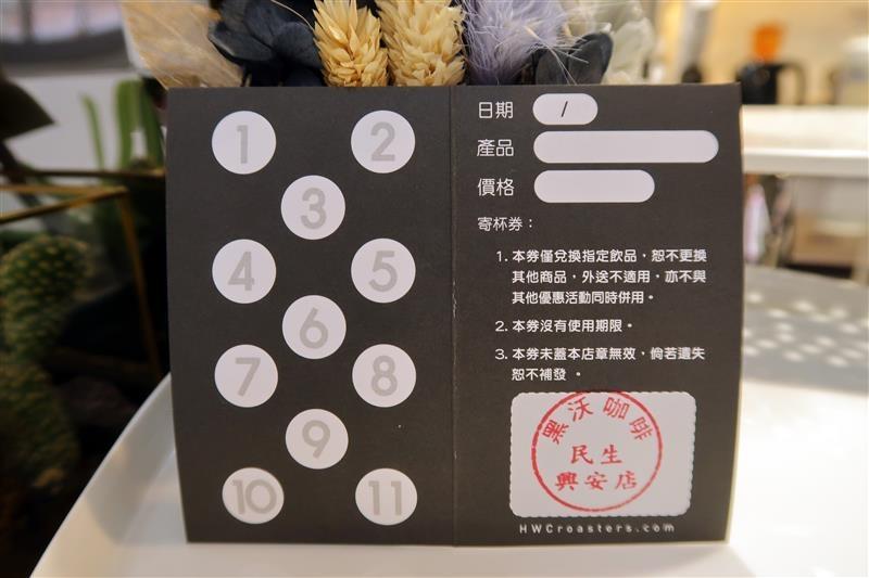 黑沃咖啡 菜單 珍珠拿鐵 104.jpg