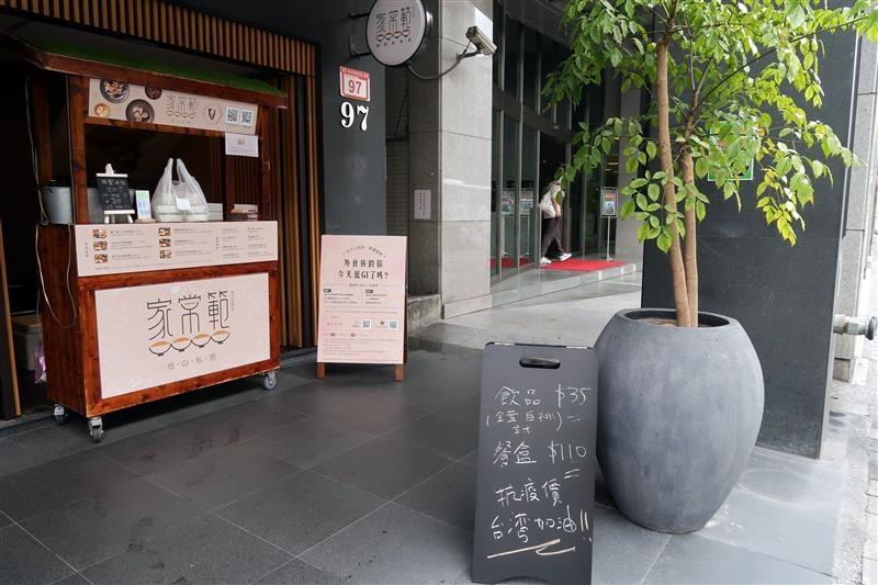 家常範低GI私廚 南京三民便當 健康餐盒 宅配低卡餐 001.jpg