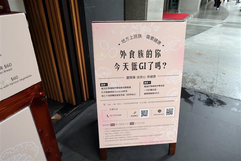 家常範低GI私廚 南京三民便當 健康餐盒 宅配低卡餐 004.jpg