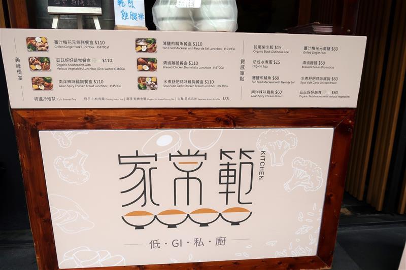 家常範低GI私廚 南京三民便當 健康餐盒 宅配低卡餐 005.jpg