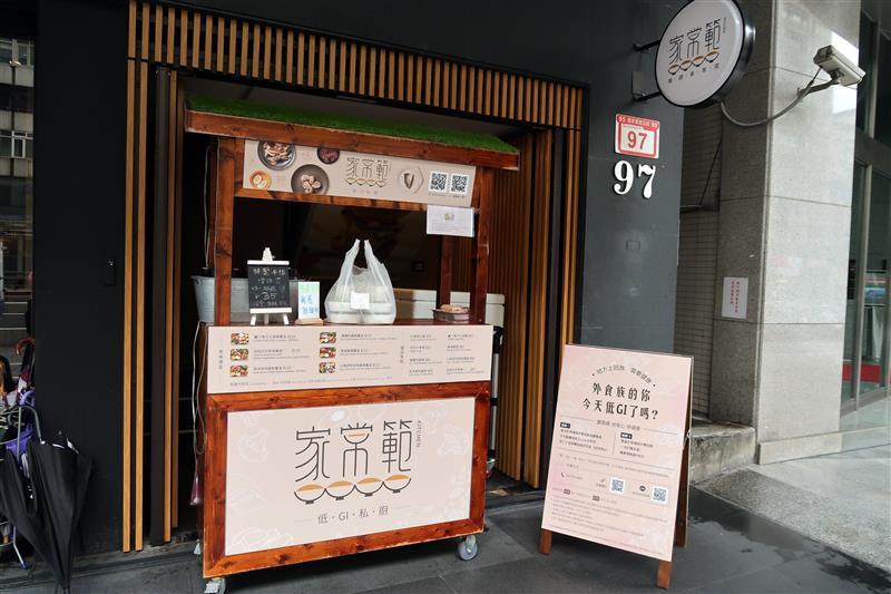 家常範低GI私廚 南京三民便當 健康餐盒 宅配低卡餐 003.jpg