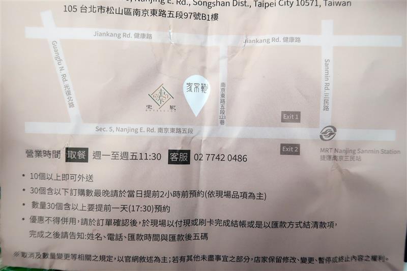 家常範低GI私廚 南京三民便當 健康餐盒 宅配低卡餐 054.jpg