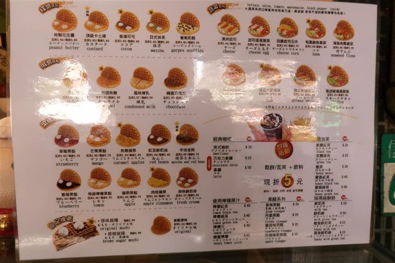 大安鬆餅外送  咕咕鬆餅屋-信大店004.jpg