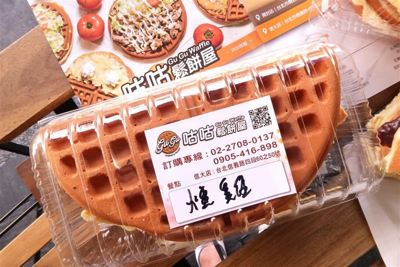 大安鬆餅外送  咕咕鬆餅屋-信大店035.jpg