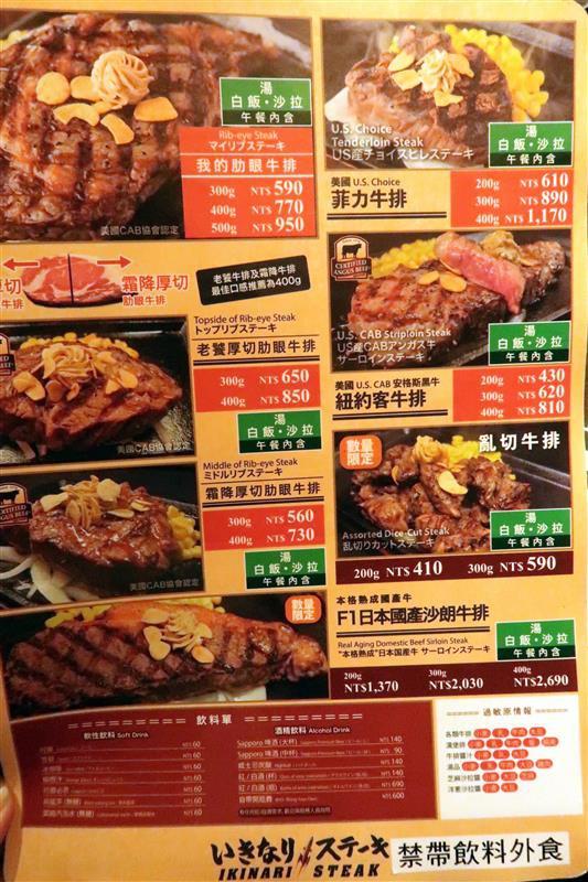 Ikinari Steak いきなりステーキ 台湾   002.jpg