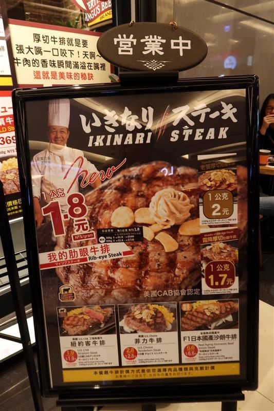 Ikinari Steak いきなりステーキ 台湾   040.jpg