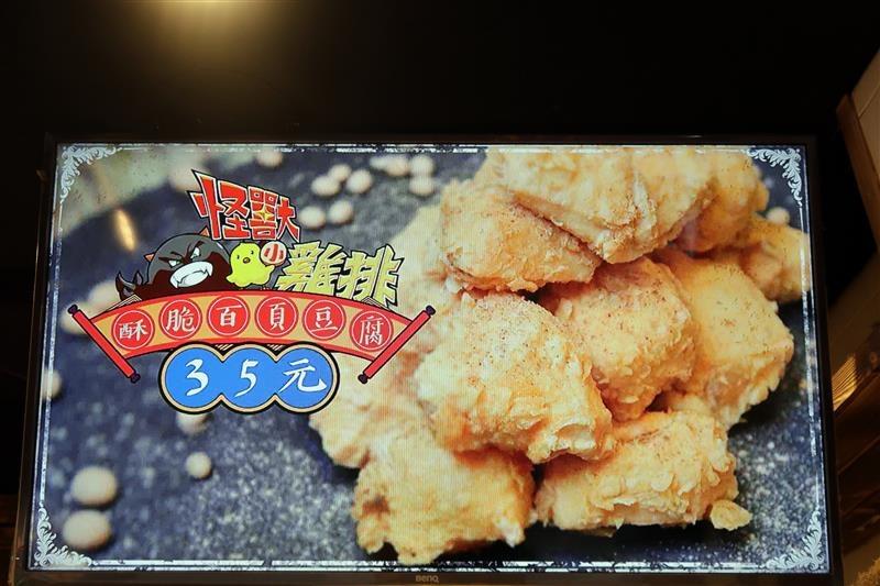 台北雞排  怪獸小雞排 士林 012.jpg