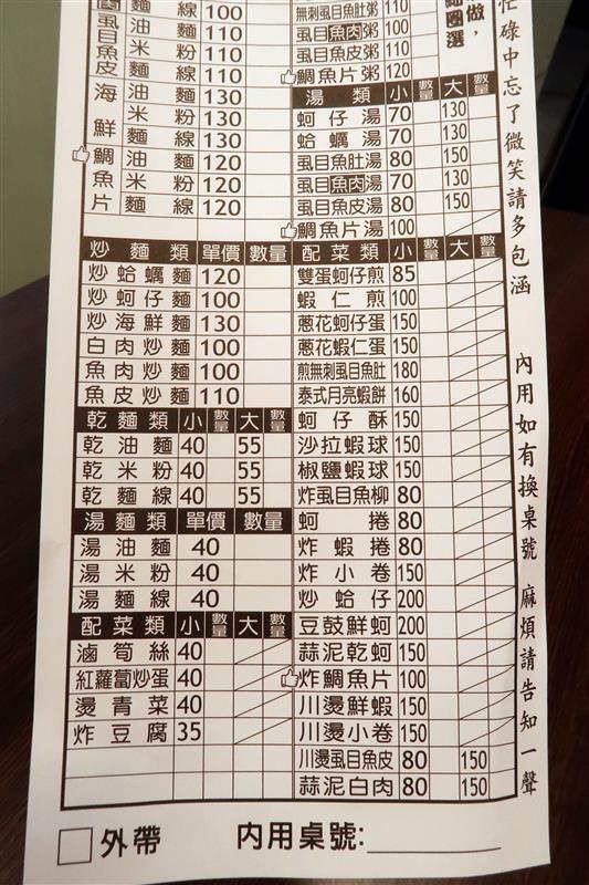 台北蚵仔 蚵埕 外傘頂洲蚵仔之家 009.jpg
