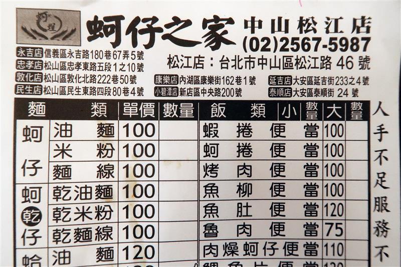台北蚵仔 蚵埕 外傘頂洲蚵仔之家 060.jpg