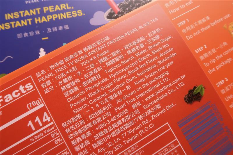 珍珠樹 即食珍珠 珍珠奶茶  007.jpg