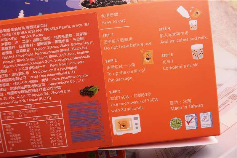 珍珠樹 即食珍珠 珍珠奶茶  006.jpg