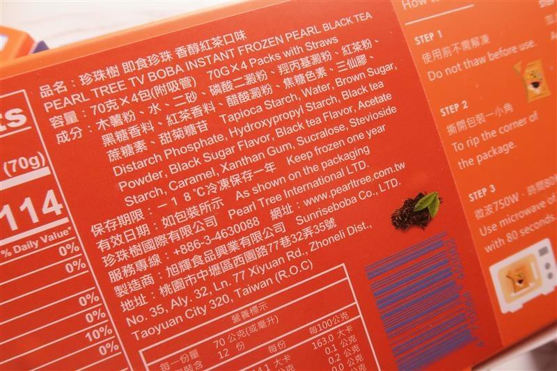 珍珠樹 即食珍珠 珍珠奶茶  008.jpg