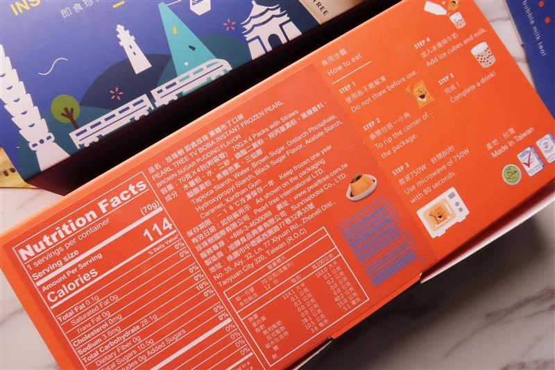 珍珠樹 即食珍珠 珍珠奶茶  021.jpg