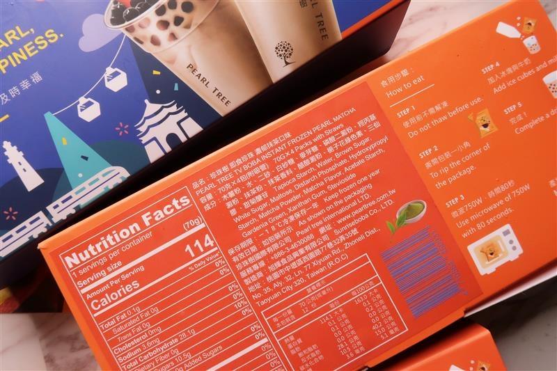珍珠樹 即食珍珠 珍珠奶茶  022.jpg