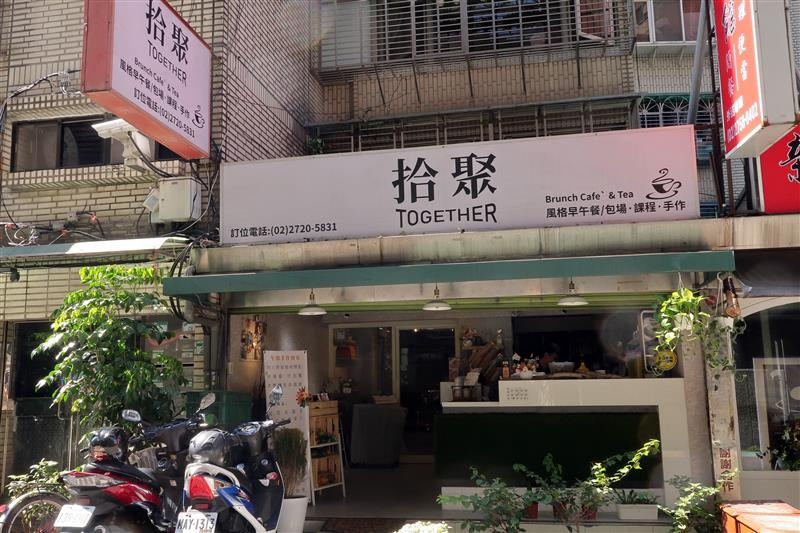 世貿早午餐 拾聚 Brunch Cafe' &Tea 001.jpg