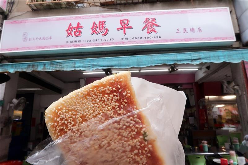 新店早餐 姑媽早餐 發麵餅 013.jpg