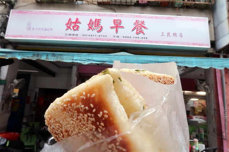 新店早餐 姑媽早餐 發麵餅 014.jpg