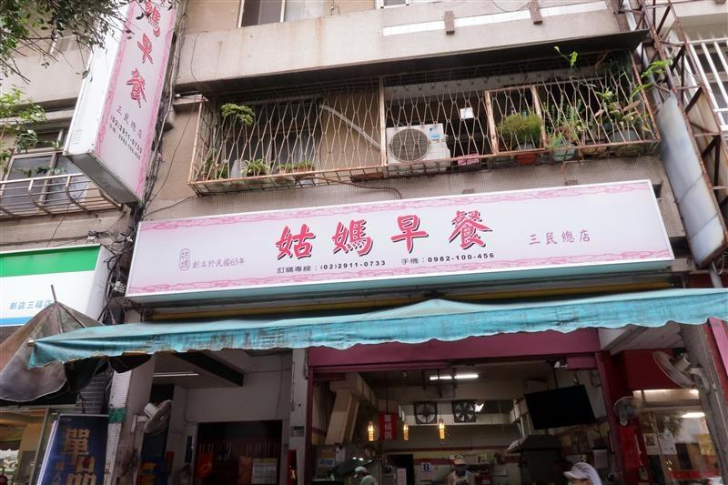 新店早餐 姑媽早餐 發麵餅 012.jpg