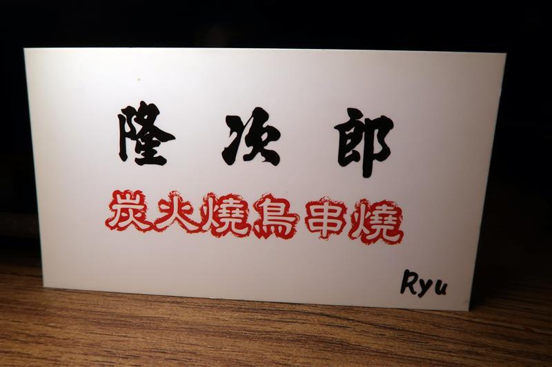 西門町串燒居酒屋 隆次郎燒鳥串燒 071.jpg