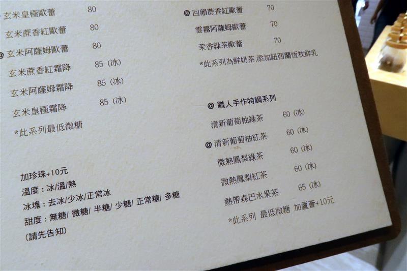 蕭敬騰 飲料 署茗職茶 @Attea  026.jpg