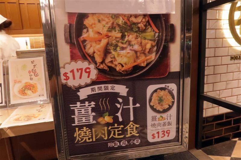 高雄高鐵美食街 丸龜製麵 豚一家   016.jpg