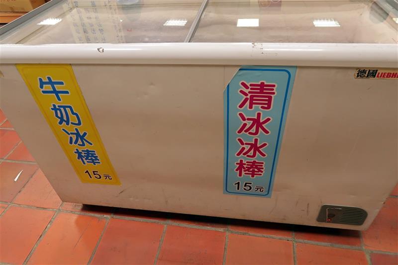 美濃 旗山糖廠 吃冰 007.jpg