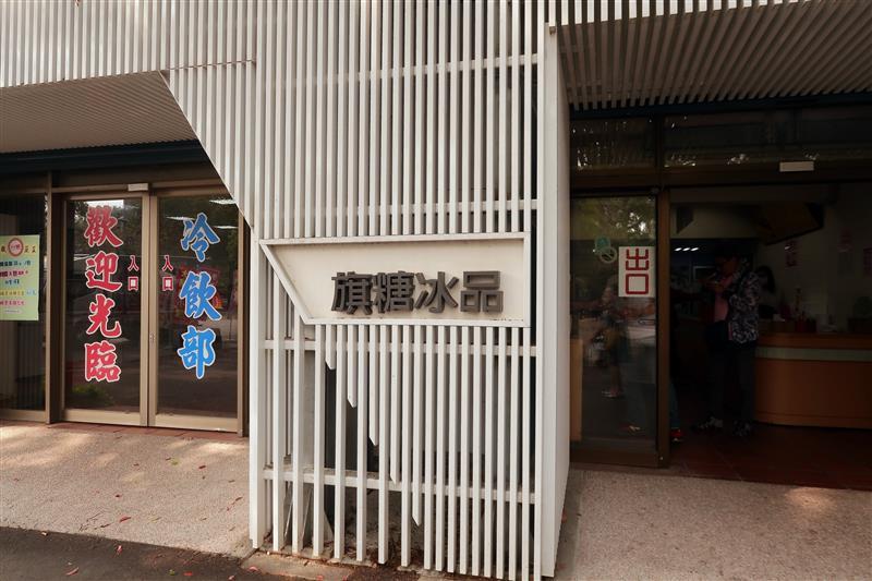 美濃 旗山糖廠 吃冰 016.jpg