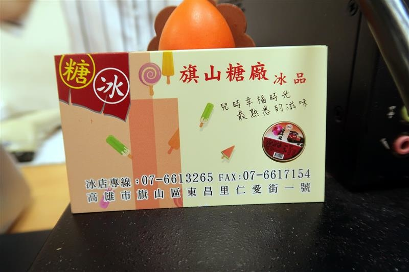 美濃 旗山糖廠 吃冰 015.jpg