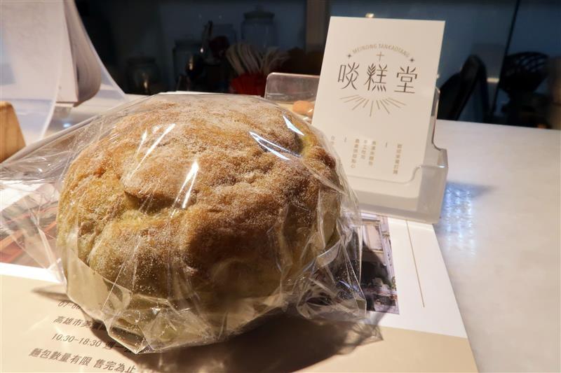 美濃甜點麵包  啖糕堂 018.jpg