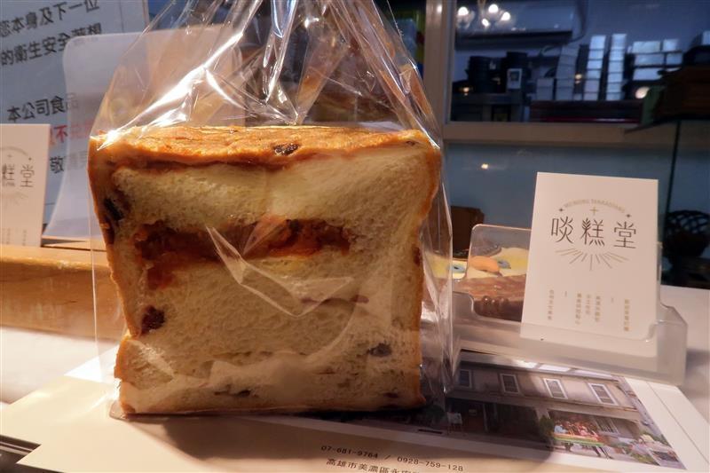 美濃甜點麵包  啖糕堂 020.jpg