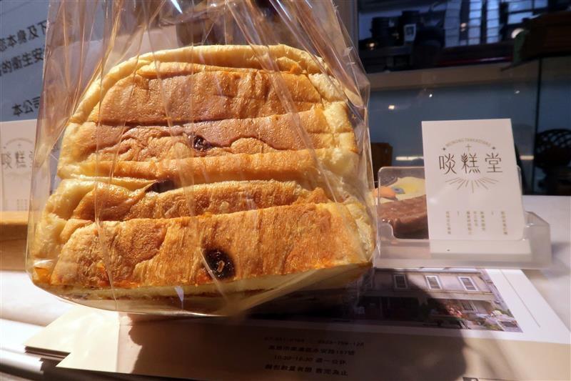 美濃甜點麵包  啖糕堂 021.jpg