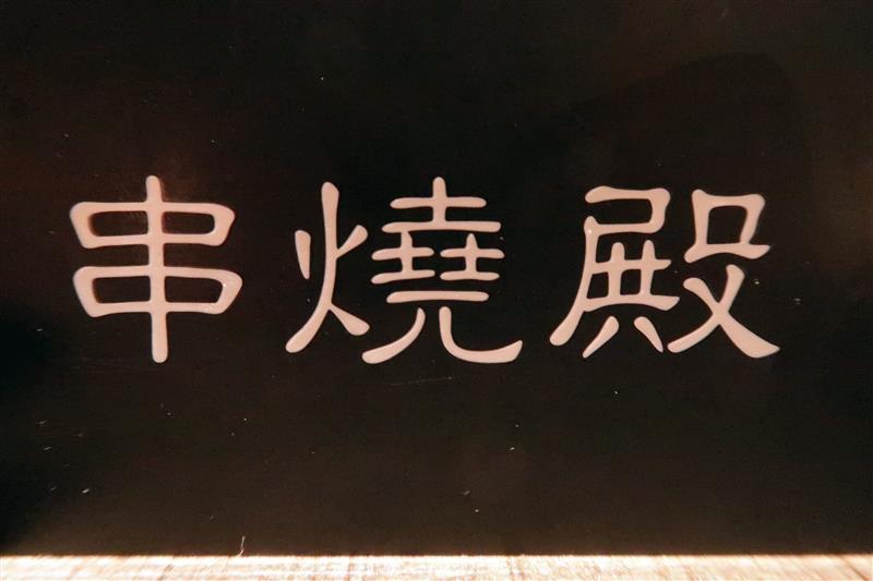 西門町吃到飽 串燒殿 熱炒吃到飽 001 (4).jpg