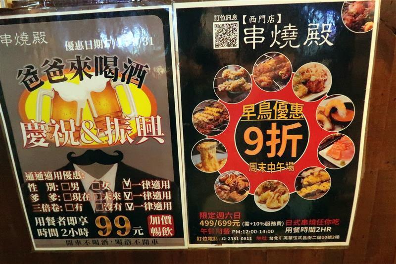 西門町吃到飽 串燒殿 熱炒吃到飽 001 (18).jpg