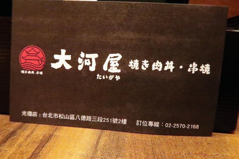 大河屋 丼飯 串燒 038.jpg