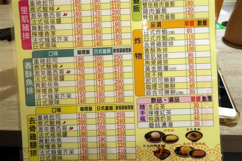 新店咖哩 迎食流-新店大坪林店 016.jpg