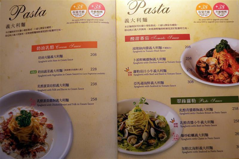 宏匯廣場 洋城義大利餐廳 家庭聚會016.jpg