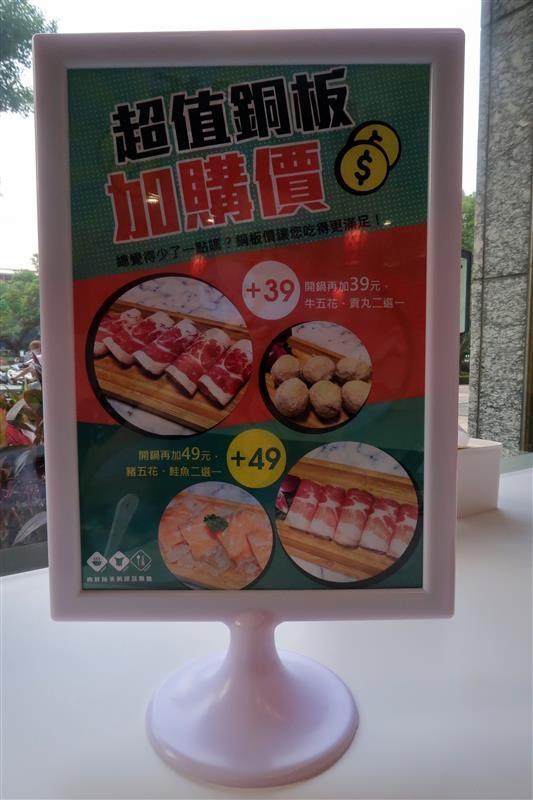 北大火鍋  超有肉刷刷屋 北大店 017.jpg