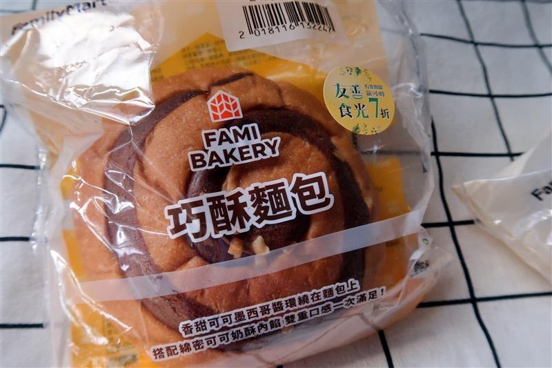 全家 七折 檸檬泡芙 雪蟹蟹膏飯糰 003.jpg
