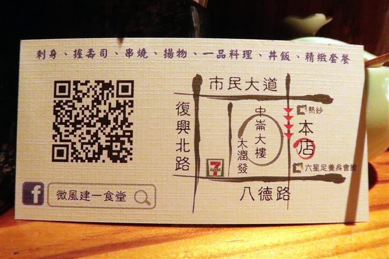 微風建一食堂 無菜單  日本料理001.jpg