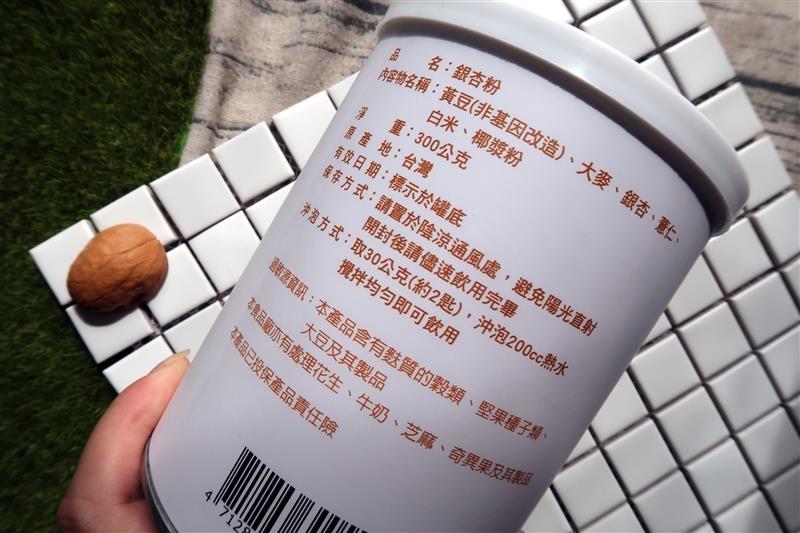 馬廣濟杏仁牛奶 銀杏粉 沖泡飲 007.jpg