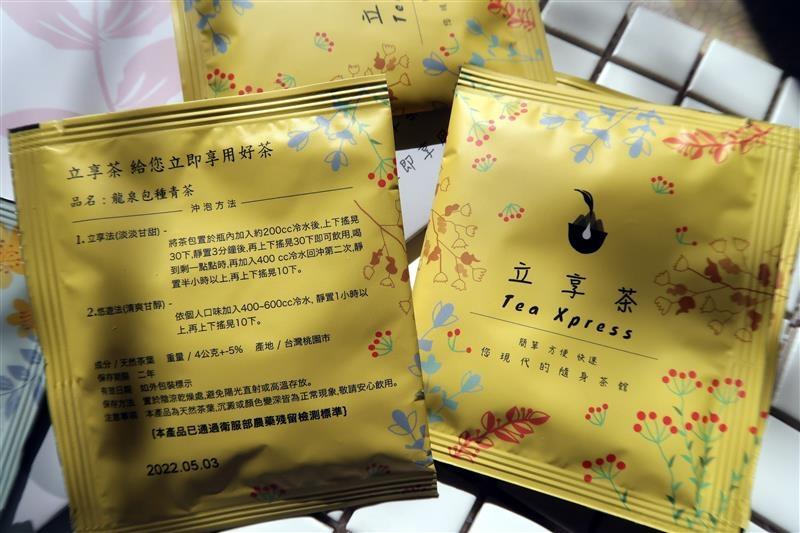 立享茶TeaXpress 冷泡茶  007.jpg